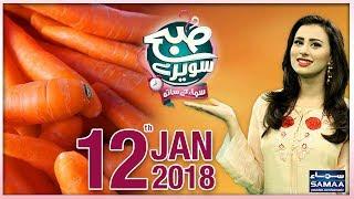 Gajjar Ke Fawaid | Subah Saverey Samaa Kay Saath | SAMAA TV | Madiha Naqvi | 12 Jan 2018