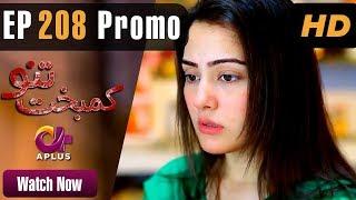 Drama | Kambakht Tanno - Ep 208 Promo| Aplus ᴴᴰ Dramas | Shabbir Jaan, Tanvir Jamal, Sadaf Ashaan