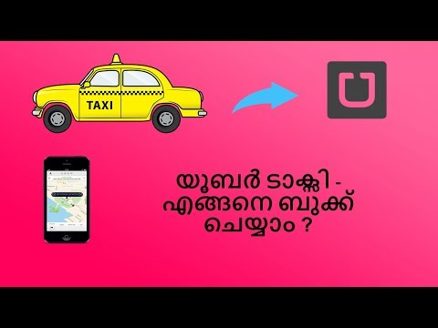 How to book an Uber taxi - Malayalam