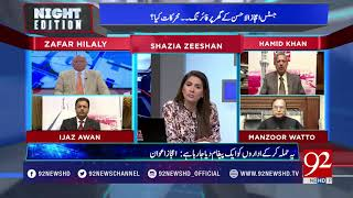 Night Edition |Bullets fired twice at top court judge's house in Lahore| - 15 April 2018