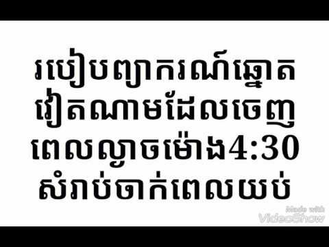 How to tips Vietnam lottery result, របៀបព្យាករណ៍