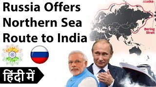 Russia Invites India to Northern Sea Route  भारत-रूस एक साथ काम करेंगे Current Affairs 2018