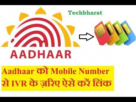 Easy Steps to Link Aadhaar to Mobile Number in 1 Minute (Hindi)
