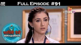 Savitri Devi College & Hospital - 18th September 2017 - सावित्री देवी कॉलेज &हॉस्पिटल - Full Episode
