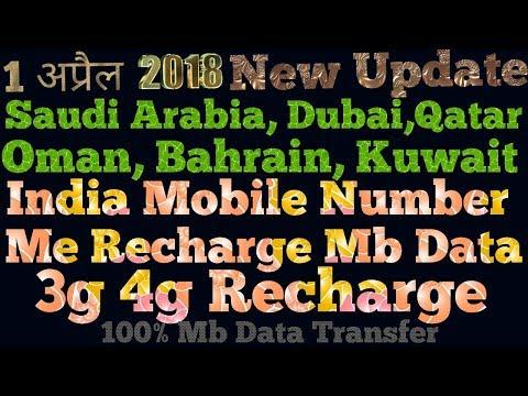 Send Mb Data India (Saudi Arabia Dubai Baharin Oman Qatar Kuwait  Se Mb Data Transfer India 2018
