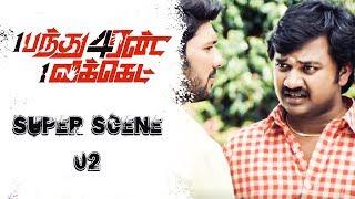 1 Pandhu 4 run 1 wicket - Tamil Movie | Scene 2 | Vinay Krishna | Shree man