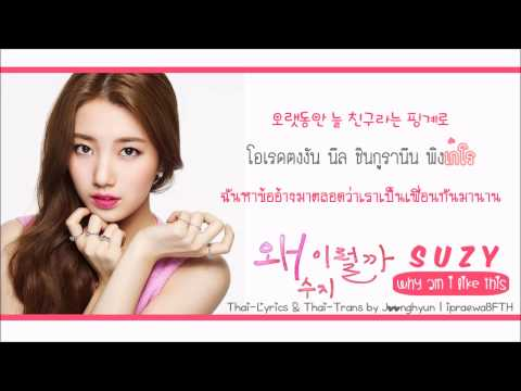 Download [Karaoke-Thaisub] Suzy (Miss A) - Why Am I like This (The