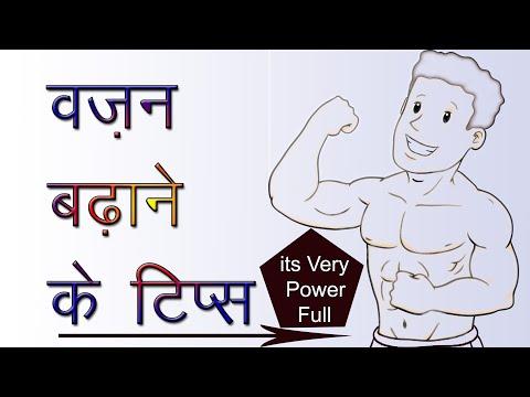 वजन बढ़ाने के रोचक टिप्स (Vajan Badhane ke Upay) in Hindi