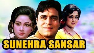 Sunehra Sansar (1975) Full Hindi Movie | Mala Sinha, Rajendra Kumar, Hema Malini, David Abraham