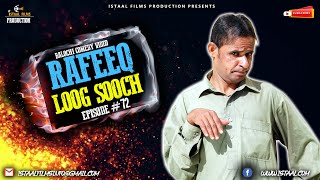 Rafeeq Loog Sooch | Balochi Comedy Video | Episode #72 | 2020 #istaalfilms #basitaskani