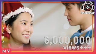 Download กระแสน้ำตา - ขนมจีน [Official MV] Video