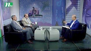 Market Watch (মার্কেট ওয়াচ) | Episode 356 | Stock Market and Economy Update | Talk Show