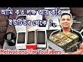 আমি কত লক্ষ আয় করি ইউটিউব থেকে ? How much a YouTuber can Earn ? Motivation For YouTuber   Bangla