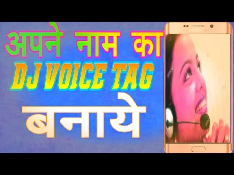 हिन्दी How to make your name DJ Voice अपने
