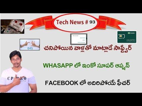 Tech News in Telugu # 93: Whatsapp New Feature,Facebook,macbook pro