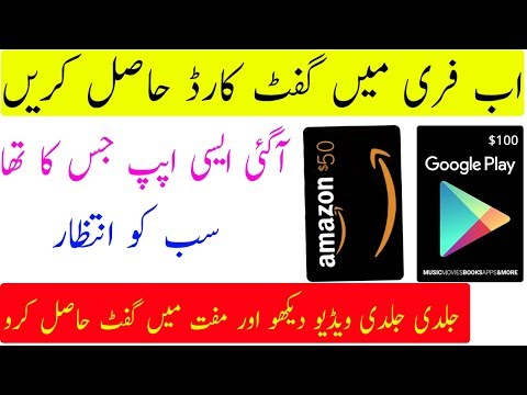 How To Get Free Gift Cards In Pakistan - Earn Amazon Gift Cards App - How To Tech Bros