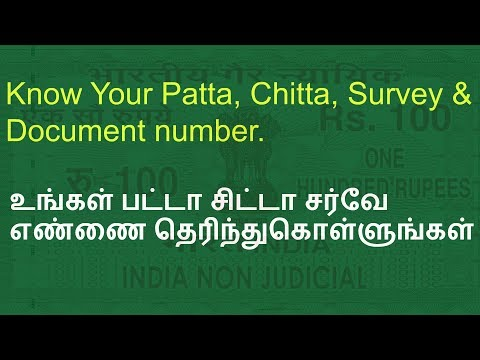 Know Your Patta Chitta Survey number |  Help in Tamil