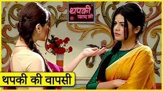 Jigyasa Singh aka Thapki Makes A COMEBACK | Thapki Pyar Ki - थपकी प्यार की | TellyMasala