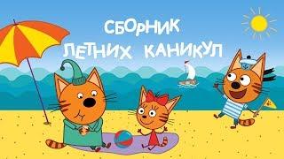 Download Три Кота: Сборник летних каникул | Мультфильмы для детей 🐱🌻☀️ Video