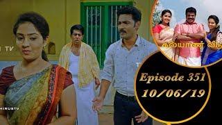 Kalyana Veedu   Tamil Serial   Episode 351   10/06/19  Sun Tv  Thiru Tv