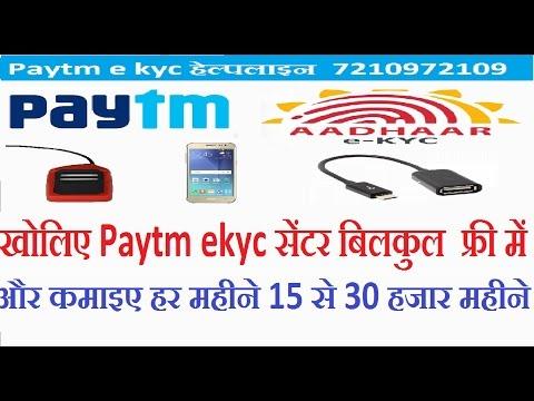 Paytm eKYC Center खोलिए Paytm eKYC सेंटर बिलकुल फ्री में और कमाइए हर महीने 15 से 30 हजार महिना