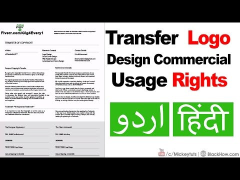 How to Transfer a Logo Design Commercial Usage Rights | Copyright Letter | Urdu/Hindi Tutorial