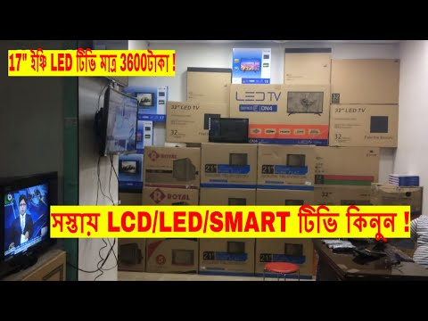 Buy Cheapest LED TV From Wholesale Shop In Bd |Buy LCD/LED/SMART TV In Cheap Price |Dhaka