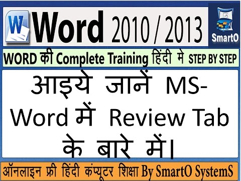 Review Tab In MS- Word In Hindi Video