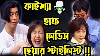 Kaissa Funny Hair Stylist | Bangla New Comedy Dubbing