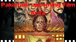 Arifa Upcoming Film Trailer | Cast | Release Date | Mohay Apnay Rung