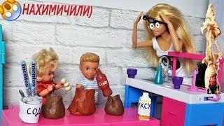 Download ЗА СЕКУНДУ ДО. ВЕСЕЛАЯ ШКОЛА КУКОЛ УРОК ХИМИИ. Даринелка ТВ #барби #куклы #мультики Video
