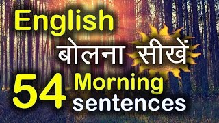 English बोलना सीखें । English speaking practice for Indians in Hindi TsMadaan | Daily Use Sentences