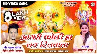 आगरी कोळी हा लय दिलवाला |  New Ganapti Hit Song | Singer Dinesh Boste & Sonali Bhoir 8652357577