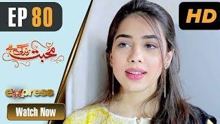Pakistani Drama | Mohabbat Zindagi Hai - Episode 80 | Express Entertainment Dramas | Madiha