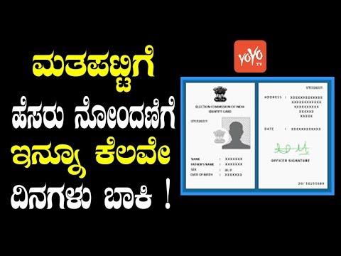 ಮತಪಟ್ಟಿಗೆ ಹೆಸರು ನೋಂದಣಿಗೆ ಇನ್ನೂ ಕೆಲವೇ ದಿನಗಳು ಬಾಕಿ !   Voter Id Karnataka 2018 Apply Online Kannada