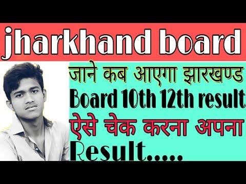झारखण्ड बोर्ड 10th & 12th result कब आएगा,How to check jharkhand board result,jharkhand board 2018