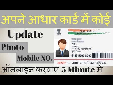 How to Update Photo & Mobile No. in Aadhar card online in hindi