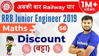 11:00 AM - RRB JE 2019   Maths by Sahil Sir   Discount (बट्टा)