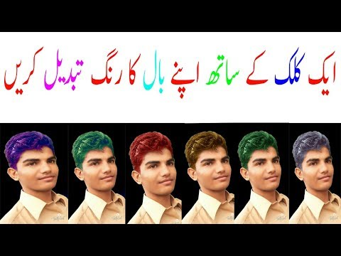 How to changeYour Hair Color in Pictures for Free in just 5 seconds with Hindi/Urdu