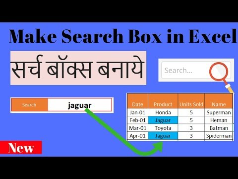 Make Search Box in Excel in Hindi