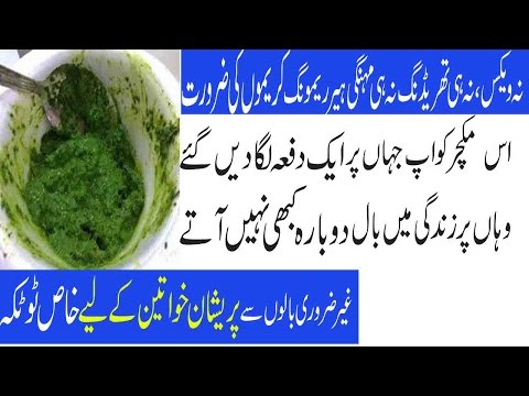 How to Remove Hair from Face permanently Naturally|Faltu balon ka ilaj|Beauty Tips in Urdu|