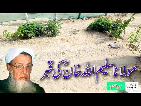 Shekh Maulana Salimullah Khan's Grave in Jamia Farooqia Phase 2 Hub Balochistan