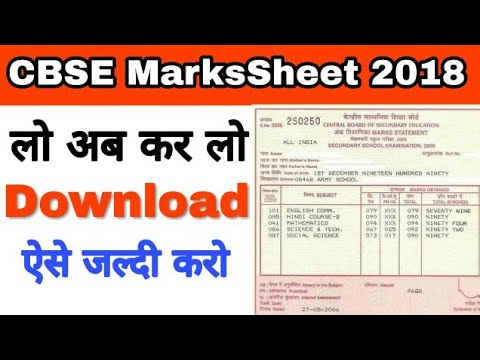 लो ऐसे करो Download CBSE 10th & 12th Marksheet Migration Certificate Online Digilocker से | Hindi