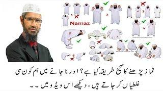 "Dr Zakir Naik Urdu Speech""The right way of Prayer in Islam""Islamic Bayan in Hindi-Peace TV Urdu 2017"