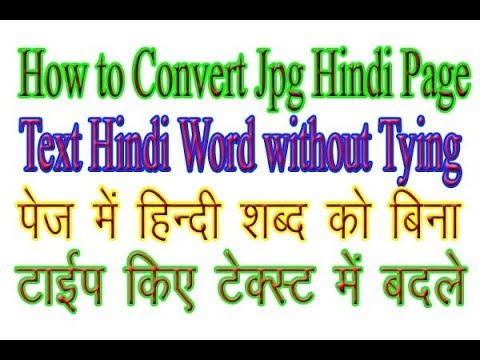 How to Convert Jpg File Hindi Type to Text Hindi Word without Typing