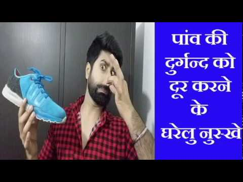 HOW TO REMOVE SMELL FROM YOUR FEET & SHOES I TOP 5 HOME REMEDIES FOR INDIAN MEN I MENS ZEAL I