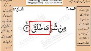 Quran in urdu Surah 113 Al Falaq 002 Learn Quran translation in Urdu Easy Quran Learning 4