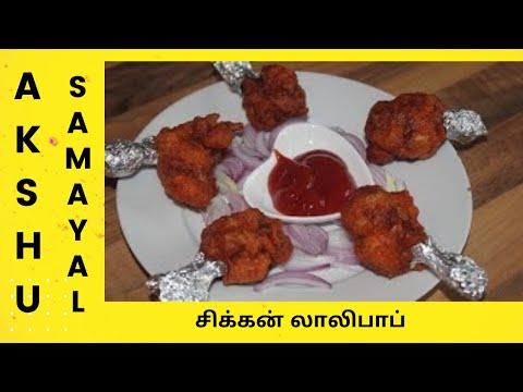 சிக்கன் லாலிபாப் - தமிழ் / Chicken Lollipop - Tamil