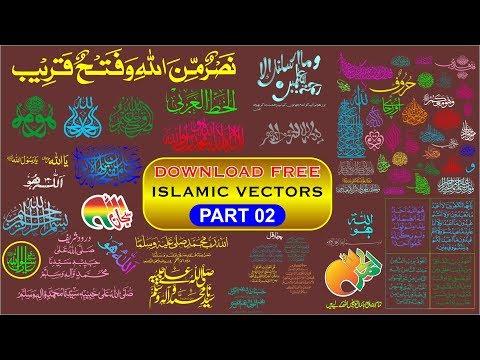 CorelDraw Tutorials || Islamic vector design Download free CDR File 2