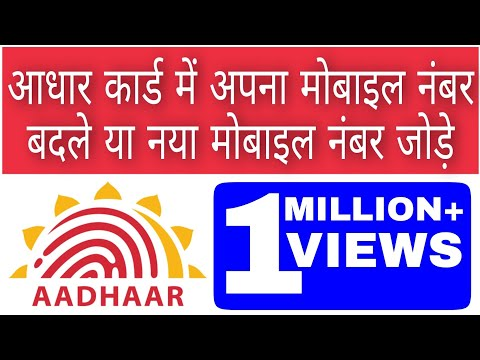 How To Registered Or Change Mobile Number In Aadhar Card || Change Registered Mobile No In Aadhar